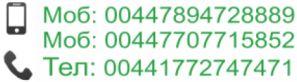 Contact phones
